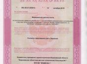 Litsenziya_19-001-176x130
