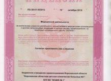 Litsenziya_19-001-218x300