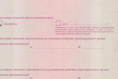 Litsenziya_19-002-1700x836