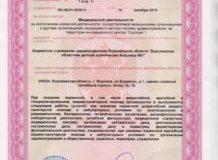 Litsenziya_19-003-218x300