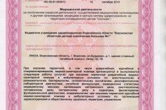 Litsenziya_19-003-768x1057