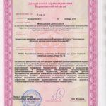 Litsenziya_19-004-150x150