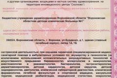 Litsenziya_19-004-1700x836