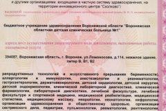 Litsenziya_19-021-1700x836