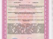 Litsenziya_19-021-176x130