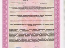 Litsenziya_19-021-218x300