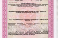 Litsenziya_19-021-616x462