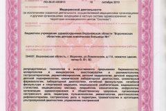 Litsenziya_19-021-768x1057