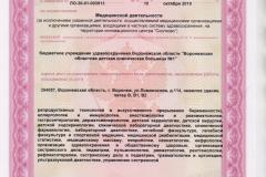 Litsenziya_19-021