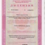 Litsenziya_19-001-150x150