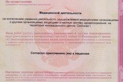 Litsenziya_19-001-1700x836