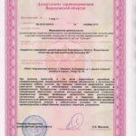 Litsenziya_19-003-150x150