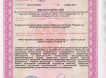 Litsenziya_19-004-218x300