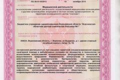 Litsenziya_19-004-744x1024
