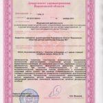 Litsenziya_19-005-150x150