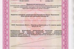 Litsenziya_19-022-744x1024