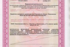 Litsenziya_19-022-768x1057