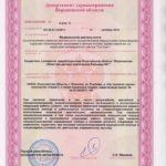 Litsenziya_19-023-150x150