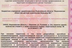 Litsenziya_19-023-1700x836