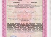 Litsenziya_19-023-176x130