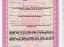 Litsenziya_19-023-218x300