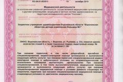 Litsenziya_19-023-489x367