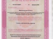 Litsenziya_20-001-176x130