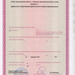 Litsenziya_20-002-150x150