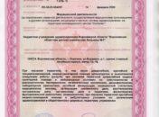 Litsenziya_20-003-176x130