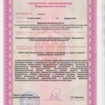 Litsenziya_20-004-150x150