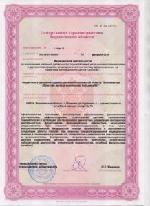 Litsenziya_20-005-218x300