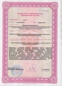 Litsenziya_20-006-218x300