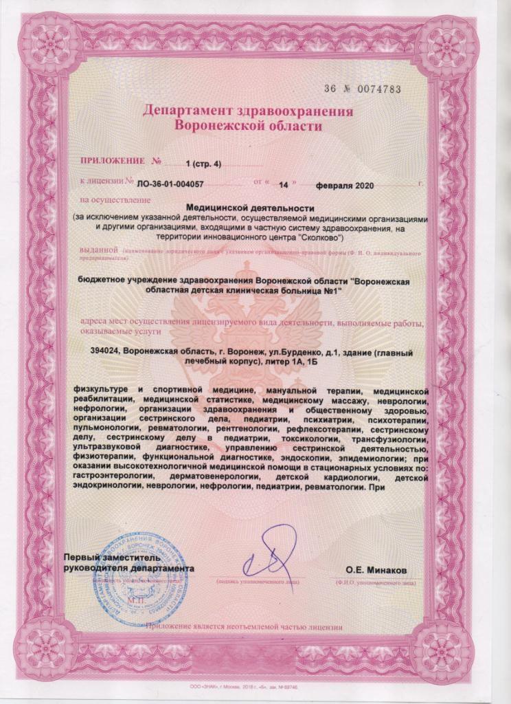 Litsenziya_20-006-744x1024