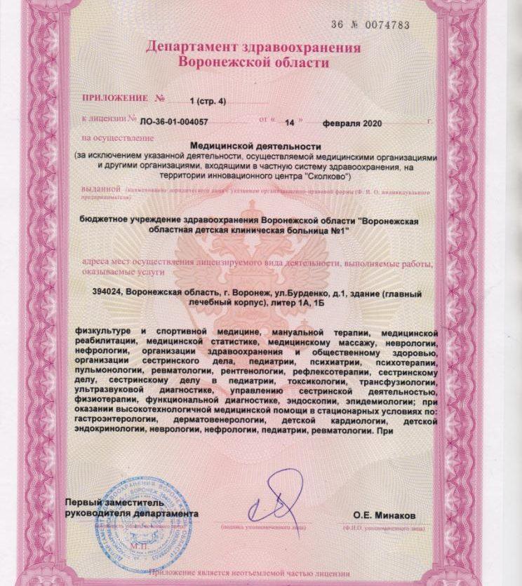 Litsenziya_20-006-744x836
