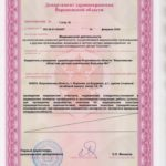 Litsenziya_20-007-150x150