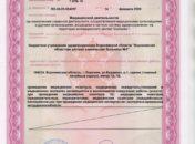 Litsenziya_20-007-176x130