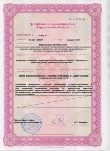 Litsenziya_20-007-218x300