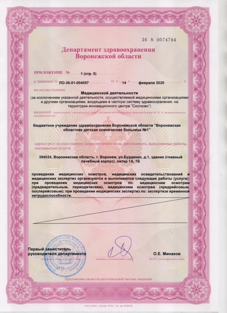 Litsenziya_20-007-744x1024