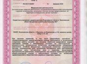 Litsenziya_20-008-176x130