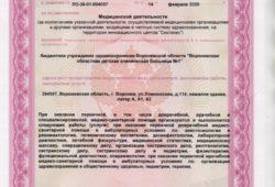 Litsenziya_20-008-250x170