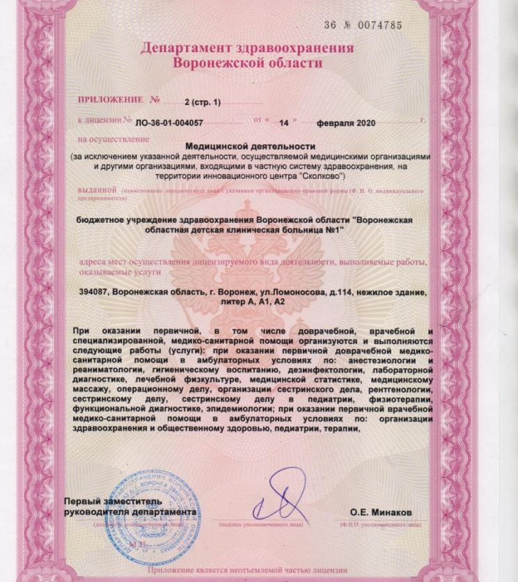Litsenziya_20-008-744x836