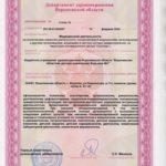 Litsenziya_20-010-150x150