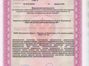 Litsenziya_20-010-176x130