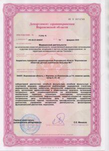 Litsenziya_20-011-218x300