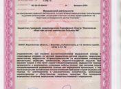Litsenziya_20-012-176x130