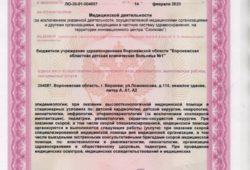 Litsenziya_20-012-250x170