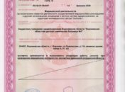 Litsenziya_20-013-176x130