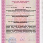 Litsenziya_20-014-150x150