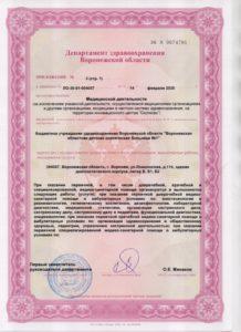 Litsenziya_20-014-218x300