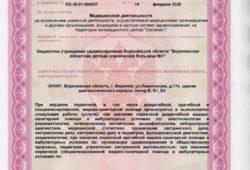 Litsenziya_20-014-250x170